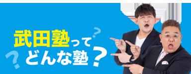 サンドウィッチマンの武田塾ってどんな塾?
