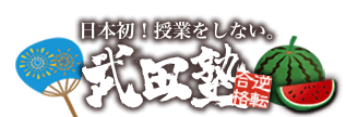 日本初!授業をしない予備校・武田塾