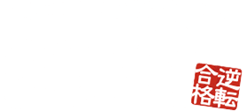 日本初!授業をしない。武田塾