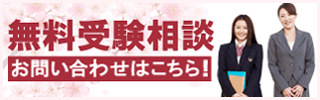 武田塾の無料受験相談