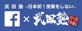 武田塾Facebook