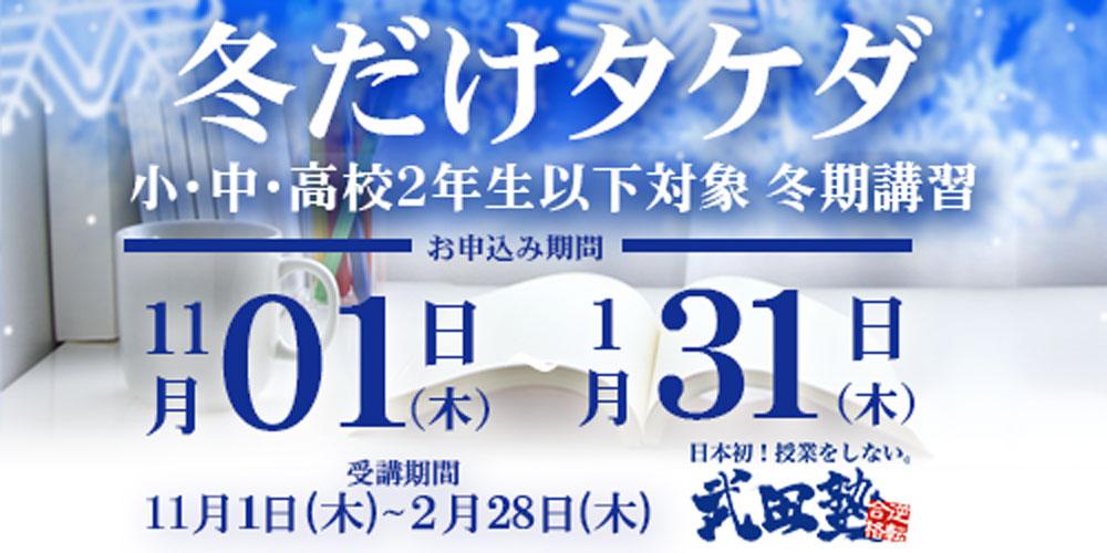 冬だけタケダ2018