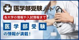 医学部受験ノート