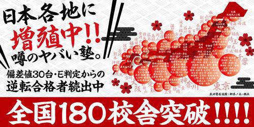 武田塾全国180校突破