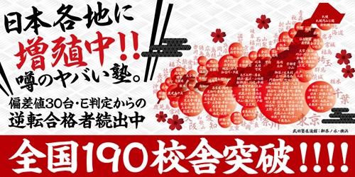武田塾全国190校突破