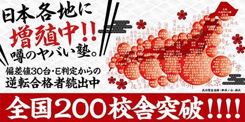 武田塾全国200校突破