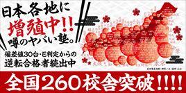 武田塾全国260校突破