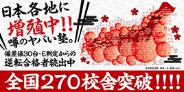 武田塾全国270校突破