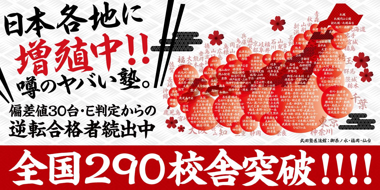武田塾全国290校突破
