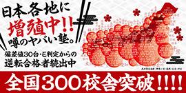 武田塾全国300校突破