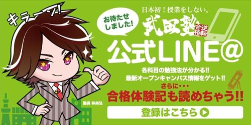 武田塾公式LINE@
