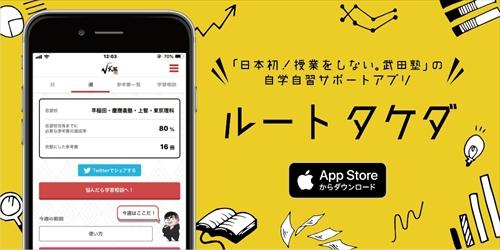 武田塾公式アプリ