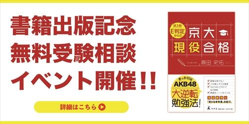 高田先生新著出版記念イベント開催!