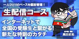 生配信コース