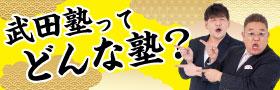 武田塾ってどんな塾?