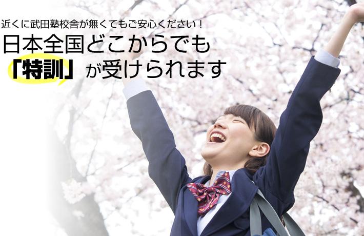 近くに武田塾校舎が無くてもご安心ください!日本全国どこからでも「特訓」が受けられます