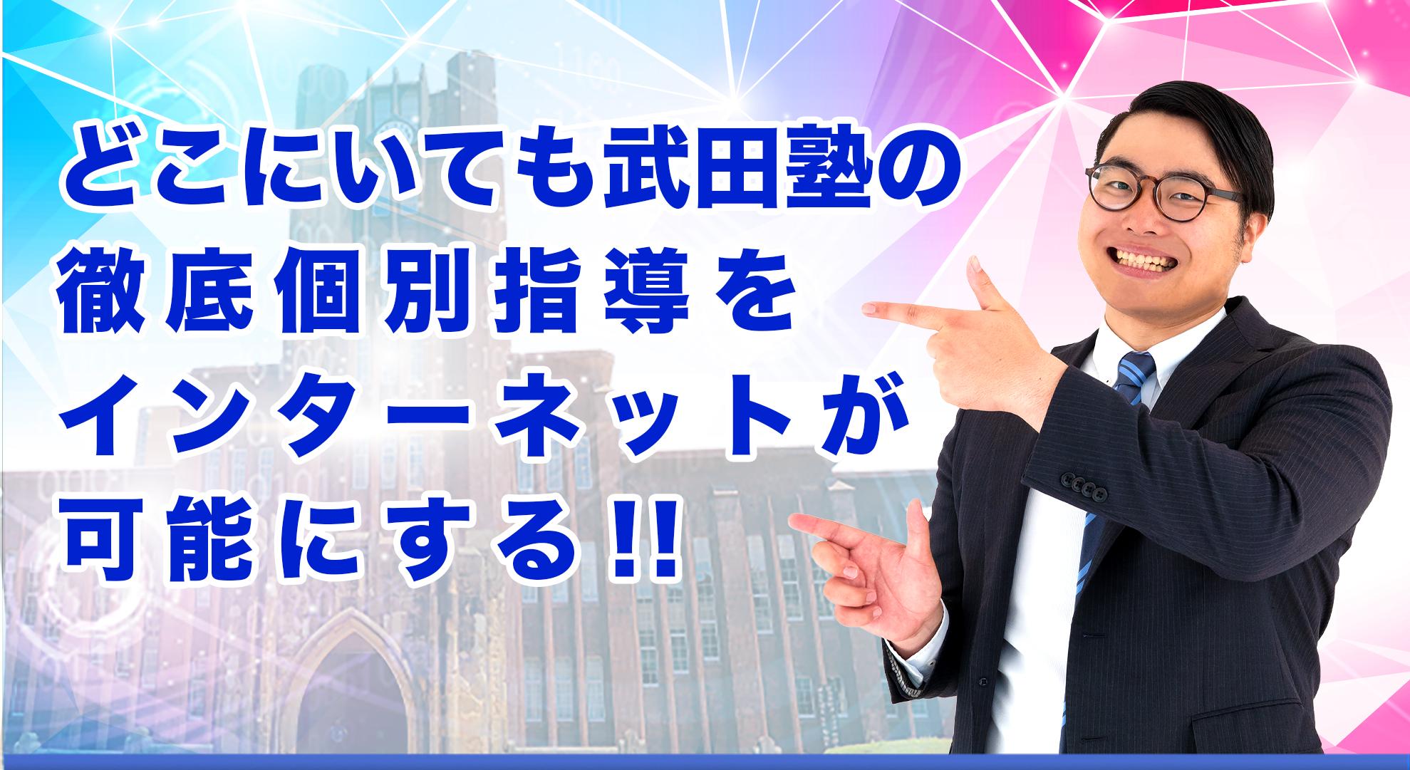 どこにいても武田塾の徹底個別指導をインターネットが可能にする!!