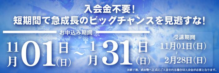 冬だけタケダ2019