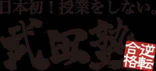 武田塾ロゴ