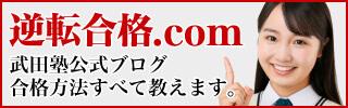 逆転合格.com