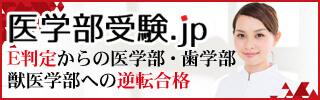 医学部受験.jp