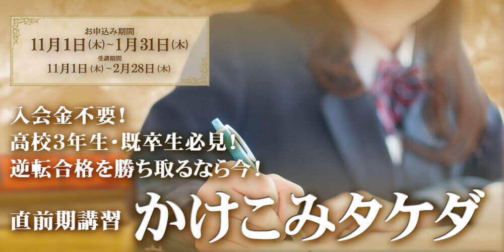 かけこみタケダ2018