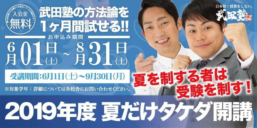 夏だけタケダ2019開校!