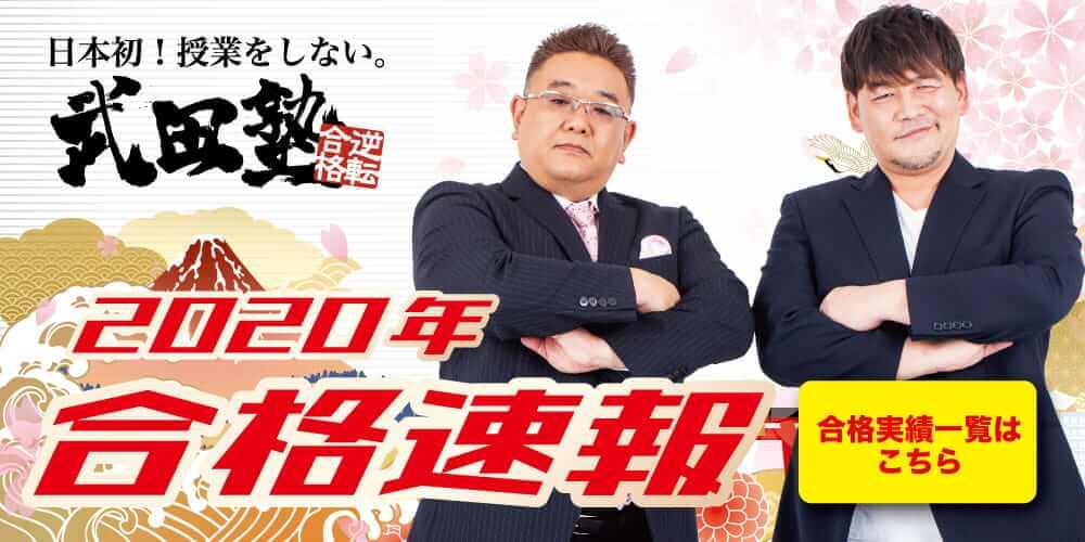 武田塾2020年度合格実績・合格速報