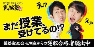 武田塾×NON STYLE
