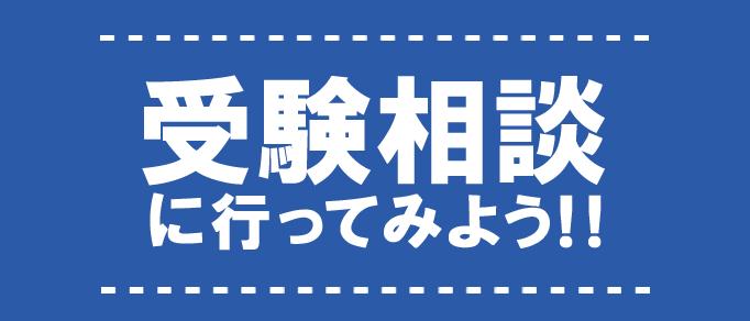 無料受験相談 中学/高校/大学 - 予備校いくなら逆転合格の武田塾