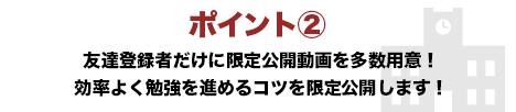 武田塾LINEのポイント2