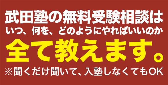 武田塾の無料受験相談はいつ、何を、どのようにやればいいのか全て教えます。