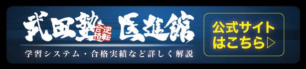 武田塾医進館公式サイトはこちら