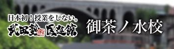 武田塾医進館 御茶ノ水校