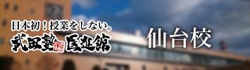 武田塾医進館 仙台校