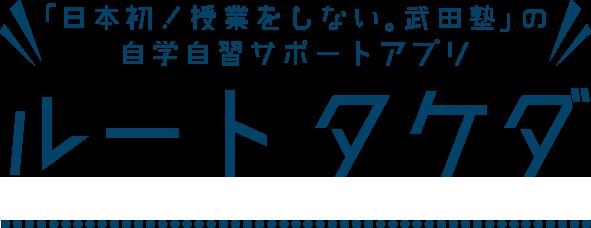 武田塾公式アプリ「ルートタケダ」