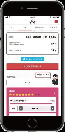 武田塾のiPhoneアプリ