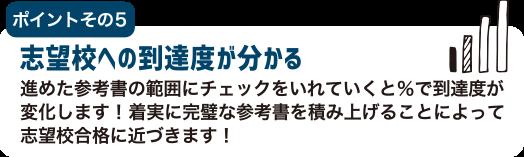 ルートタケダアプリのポイント5.志望校への到達度が分かる