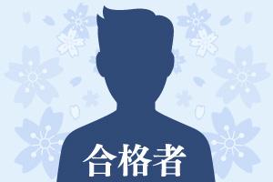 「武田塾 合格実績」の画像検索結果