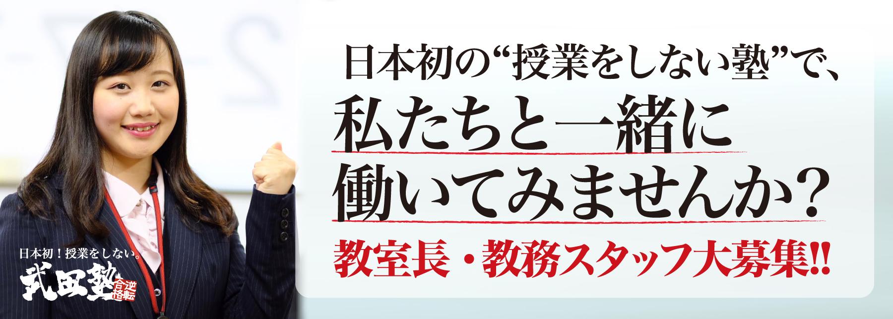 武田塾正社員(校舎長・教務)採用情報