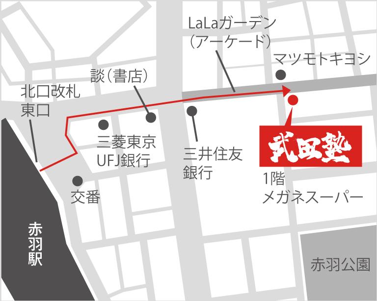 赤羽校地図
