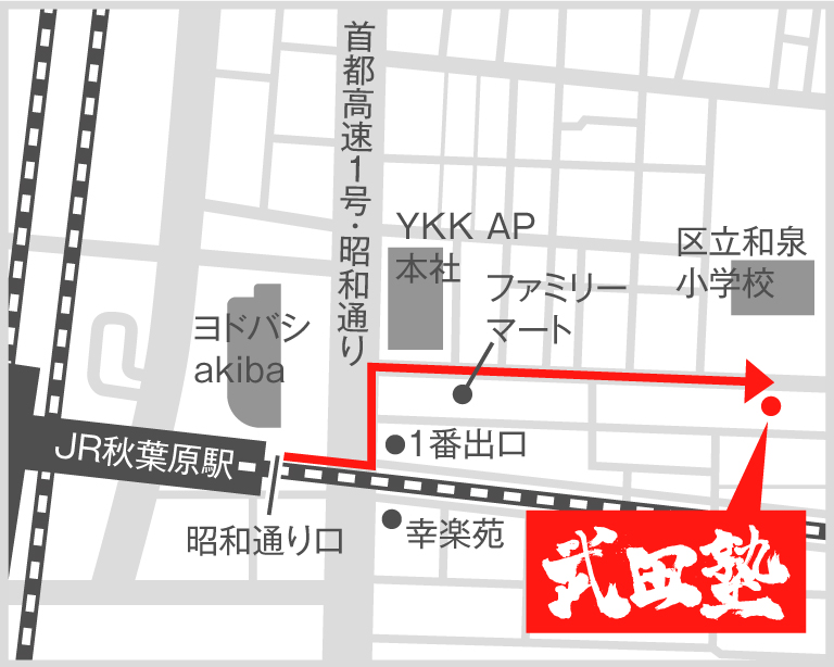 秋葉原校地図