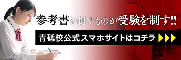 武田塾青砥校公式スマホサイト