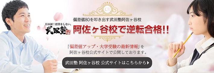 予備校武田塾阿佐ヶ谷校公式サイト
