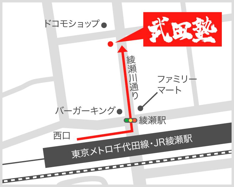 綾瀬校地図