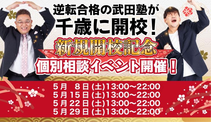 5/8(土)・5/15(土)・5/22(土)・5/29(土) 開校イベント開催!