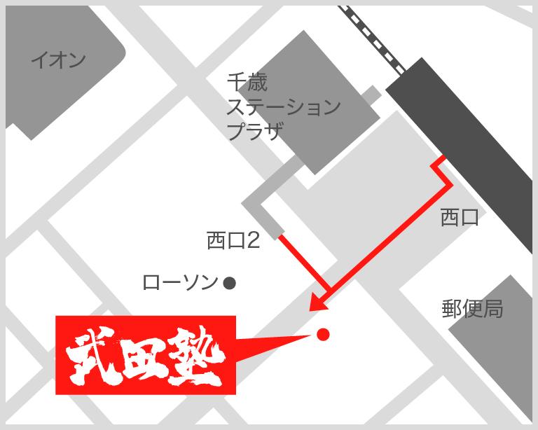 千歳校地図