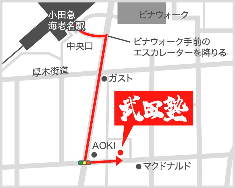 海老名校地図