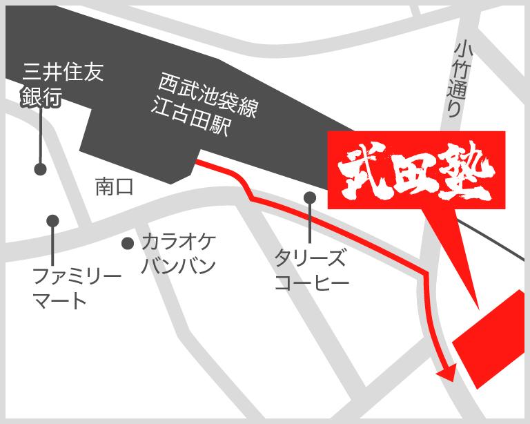江古田校地図