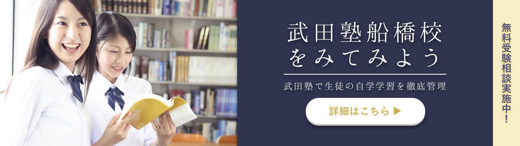 武田塾船橋校オフィシャルサイト